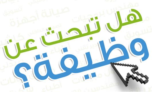 وظائف خالية في المغرب - فرص عمل شاغرة في المغرب - Alwadifa - الوظيفة